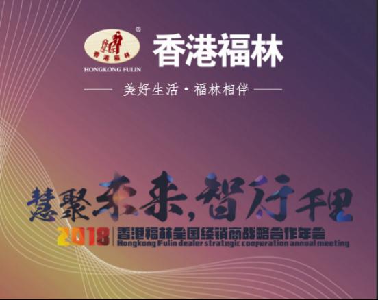 """""""中国板材十大品牌""""香港福林年度盛典即将召开"""