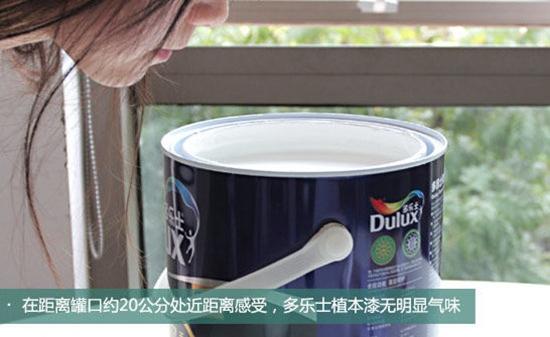 全球涂料著名品牌多乐士森呼吸天然植本漆评测