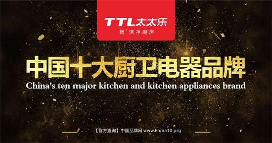 太太乐厨卫电器 踏上星光熠熠的颁奖舞台