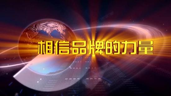 """新时代 创新风 厨电""""黑马""""慧百荣登央视三大频道"""