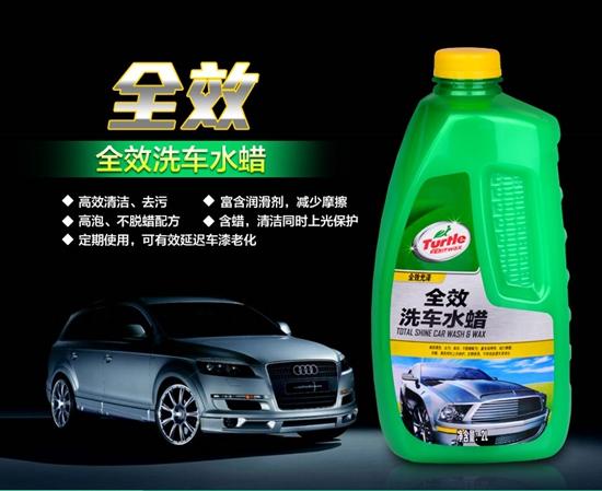 洗车用什么清洁剂最好,洗车清洗剂介绍