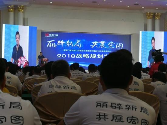 丽都门窗财富峰会 开创盛世 引领未来