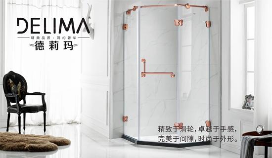 革命创举!德莉玛开启淋浴房易洁防爆新时代