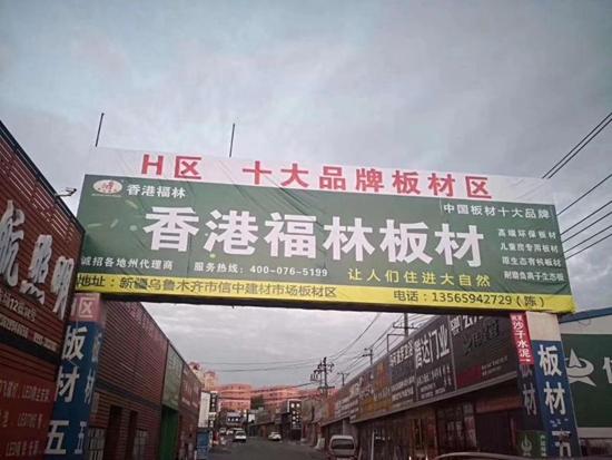 香港福林板材进驻乌鲁木齐 开业六重好礼巨献