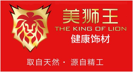 抓生产,重品质·美狮王引领板材新时代