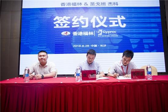 燃爆!香港福林签约法国圣戈班集团中国区总代