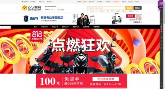新日电动车联手苏宁 改善电动车行业销售环境