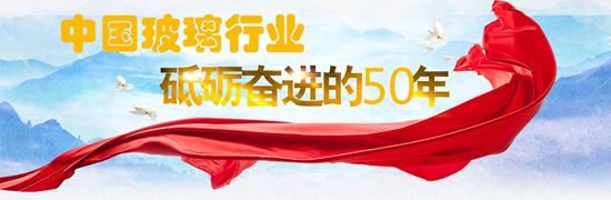 回顾:中国玻璃行业砥砺奋进的50年