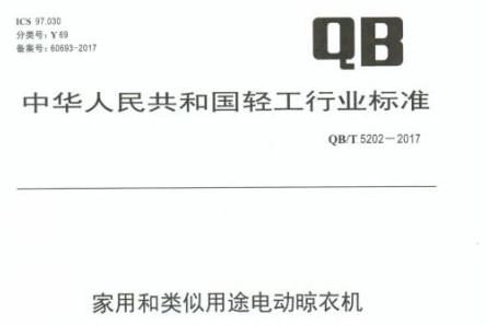 解析中国电动晾衣机业行业市场格局与渠道分布