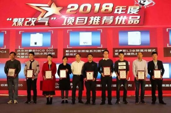 2018年壁挂炉产业峰会 | 小松鼠再揽两项大奖