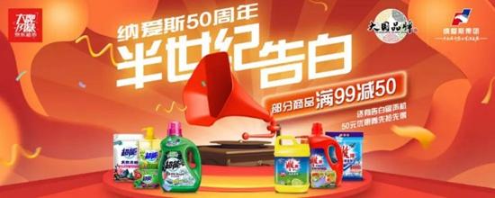"""跨越半个世纪,清洁剂著名品牌纳爱斯集团献上""""最走心""""告白"""