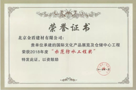 中国十大品牌防水涂料金盾防水:传承匠心 继往开来 再迎芳华