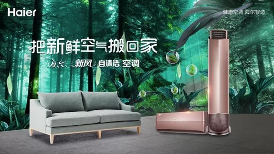 """中国著名空调品牌海尔空调用""""外循环""""为世界空调业打造""""登月计划"""""""