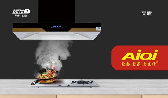 央视展播:爱妻厨卫电器 爱家 爱生活
