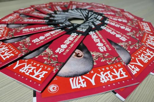 热烈祝贺:金邦化工集团荣登《环球人物》专访