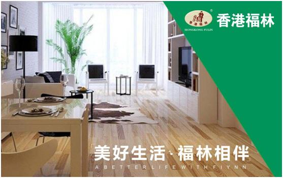 行业盛举:香港福林蝉联中国十大板材品牌