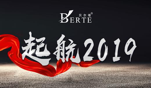 展望2019 贝尔塔电器全新出发 续写荣耀