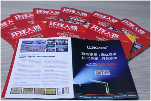 创新•合赢  LUNO绿能照明营销峰会分享行业先机