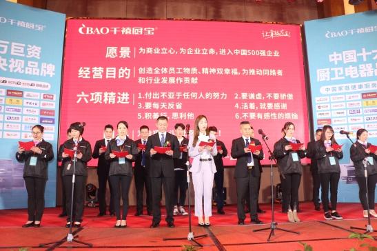 财富峰会:千禧厨宝招贤纳士 终端市场未来可期