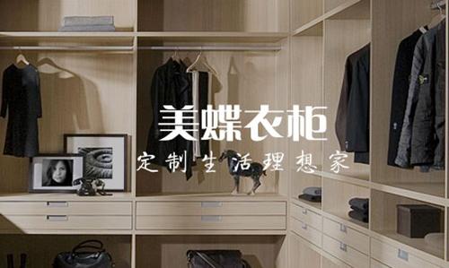 美蝶衣柜——定制家具加盟热度十足