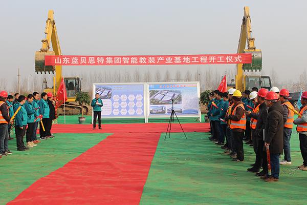 蓝贝思特智能教装产业基地奠基开工仪式隆重举行