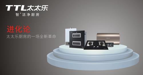 """春风十里不如你 """"中国十大品牌""""太太乐厨卫电器"""