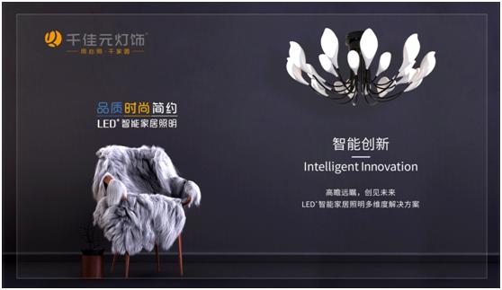"""千佳元灯饰致力超越  参选""""中国十大品牌"""""""