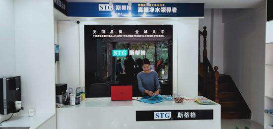 祝贺斯蒂格净水器广西南宁江南区普罗旺斯分店开业
