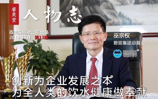 碧丽饮水设备董事长巫宗权:创新为企业发展之本
