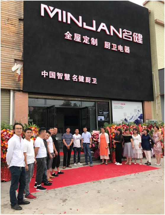 名健电器云南曲靖新店开业  闽南建材城添新贵