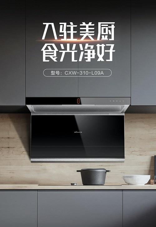 万和和L系列抽油烟机,开启新的家庭烹饪体验
