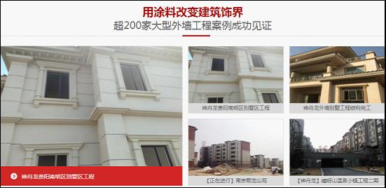"""""""神舟龙""""涂料希望推进中国涂料市场快速有序、健康顺畅发展"""