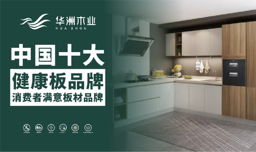 华洲木业奏响品牌营销推广进行曲