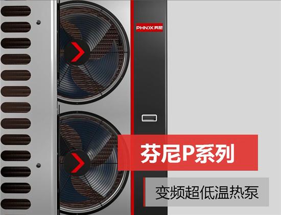 芬尼家用空气源热泵,给你舒适生活的最好享受
