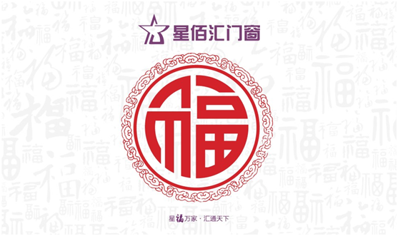 星佰汇门窗:为春夏秋冬做最好的画框
