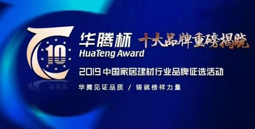 帝奥斯门窗荣获2019年中国铝合金门窗十大品牌