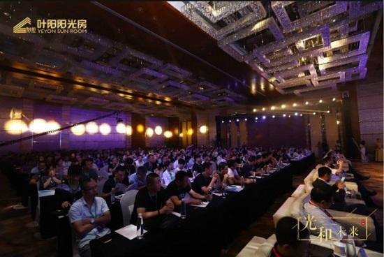 阳光房行业品牌盛典暨叶阳新品战略发布会举行