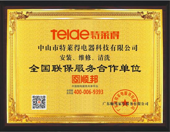 祝贺特莱得电热水器产品成功签约全国联保家电服务公司