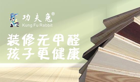 """中国十大品牌""""常驻嘉宾"""" 功夫兔板材带来质感生活"""