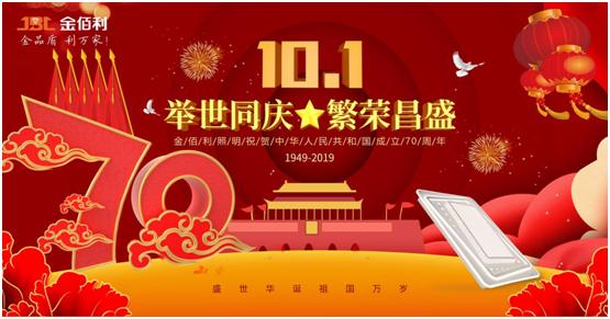 我和我的祖国:金佰利照明为中国本土品牌争光