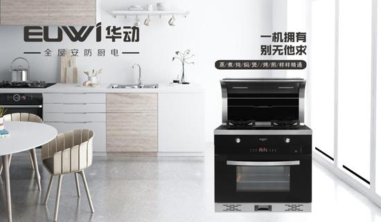 华动厨电 倡导科技 引领未来