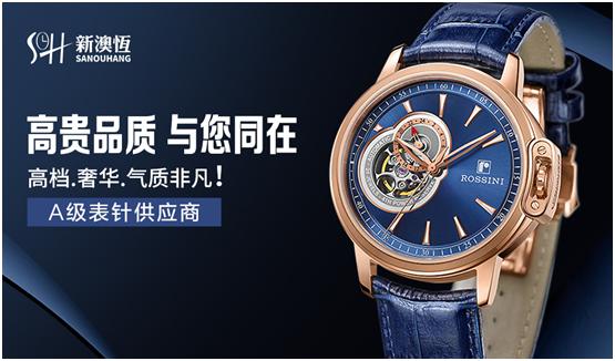 凝固荣耀一刻 新澳恆钟表配件积极参与品牌评选活动