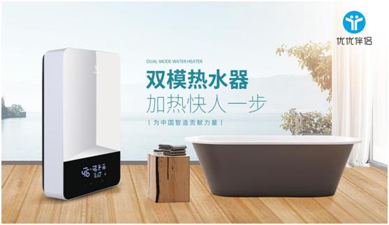 """暖冬法宝 我有""""中国十大品牌""""优优伴侣热水器"""