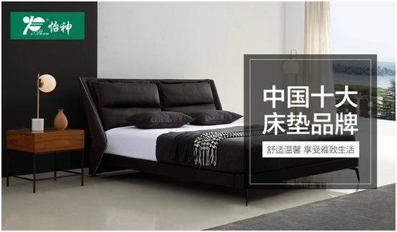怡神家具 缔造非凡睡眠体验 升级生活品质
