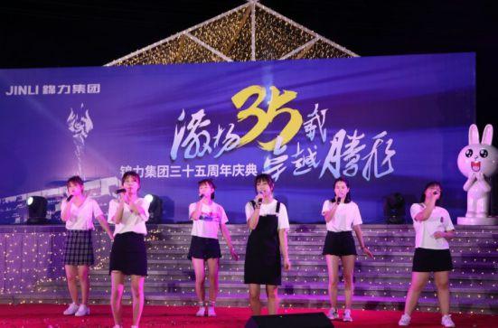 电工品牌 锦力集团建业35周年庆典晚会盛大举行