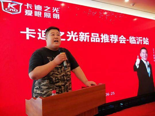 卡迪之光照明2019新品推荐会(山东站)在临沂大陆宾馆举行