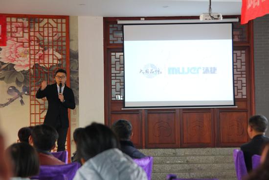 沐捷速热式电热水器品牌隆重启动汉中地区经销商会议