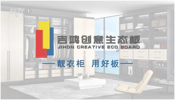 吉鸿创意生态板荣登央视 稳走品牌传播之路