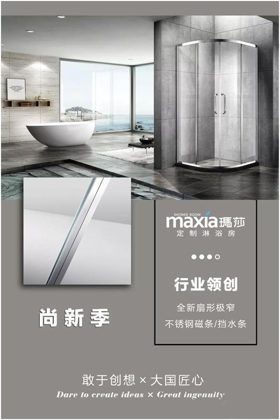 玛莎淋浴房 邀您共同见证2019卫浴产业链峰会