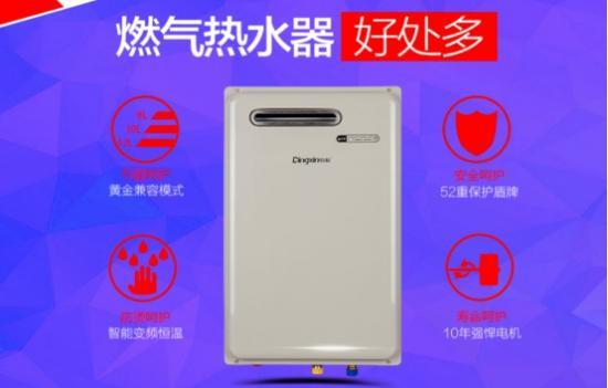 鼎新新品燃气热水器四大护理系统,以用户体验为核心